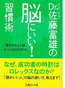 【アウトレットブック】Dr.佐藤富雄の脳にいい!習慣術-文庫ぎんが堂 (文庫ぎんが堂)(文庫ぎんが堂)