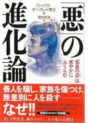 【アウトレットブック】悪の進化論
