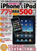 【アウトレットブック】iPhone&iPadアプリ超厳選500+