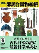 【アウトレットブック】図説 邪馬台国物産帳 (ふくろうの本)