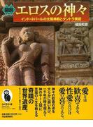 【アウトレットブック】図説 エロスの神々 (ふくろうの本)