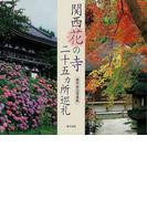 【アウトレットブック】関西花の寺二十五ヵ所巡礼-藤井金治写真集