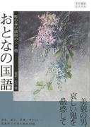 【アウトレットブック】おとなの国語-桜の森の満開の下・他
