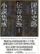 【アウトレットブック】国枝史郎伝奇浪漫小説集成 全一巻