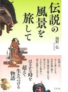 【アウトレットブック】伝説の風景を旅して