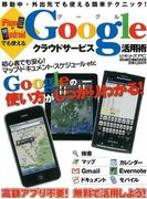 【アウトレットブック】Googleクラウドサービス活用術 (ビギナーズPC)