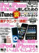 【アウトレットブック】iPod&iPhoneユーザーが音楽と動画を楽しむためのiTunes裏パーフェクトガイド CD付 (ビギナーズ裏PC)