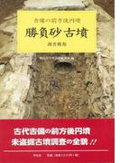 【アウトレットブック】勝負砂古墳調査概報-吉備の前方後円墳