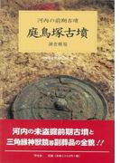 【アウトレットブック】庭鳥塚古墳調査概報-河内の前期古墳