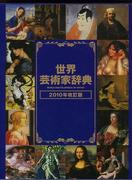 【アウトレットブック】世界芸術家辞典 2010年改訂版