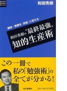 【アウトレットブック】和田秀樹の最終最強知的生産術 (Mainichi Business Books)