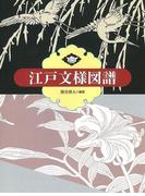 【アウトレットブック】江戸文様図譜 (フォト・データ・ブックシリーズ)