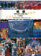 【アウトレットブック】祝祭-世界の祭り・民族・文化 改訂版