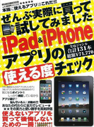 【アウトレットブック】ぜんぶ実際に買って試してみましたiPad&iPhoneアプリの使える度チェック