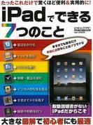 【アウトレットブック】iPadでできる7つのこと (ビギナーズPC)