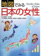 【アウトレットブック】地図でみる日本の女性