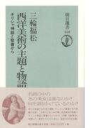 【アウトレットブック】西洋美術の主題と物語-朝日選書558 (朝日選書)(朝日選書)