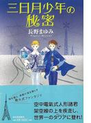 【アウトレットブック】三日月少年の秘密