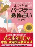 【アウトレットブック】よくあたる!バースデー数秘占い-ナガオカ文庫 (ナガオカ文庫)(ナガオカ文庫)