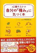 【アウトレットブック】心理テストで自分の強みに気づく本