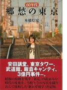 【アウトレットブック】60年代郷愁の東京