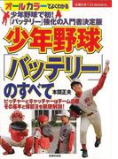【アウトレットブック】少年野球バッテリーのすべて-オールカラーでよくわかる (主婦の友ベストBOOKS)