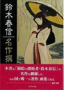 【アウトレットブック】鈴木春信名作撰