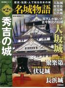 【アウトレットブック】名城物語第2号 秀吉の城 (名城物語)