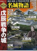 【アウトレットブック】名城物語第5号 戊辰戦争の城 (名城物語)