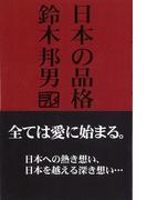【アウトレットブック】日本の品格