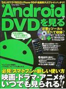【アウトレットブック】AndroidでDVDを見る CD-ROM付 (ビギナーズ裏PC)