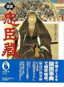 【アウトレットブック】図説 忠臣蔵 (ふくろうの本)