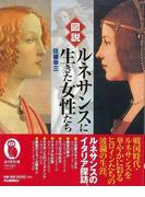 【アウトレットブック】図説 ルネサンスに生きた女性たち (ふくろうの本)