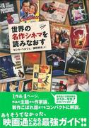 【アウトレットブック】世界の名作シネマを読みなおす