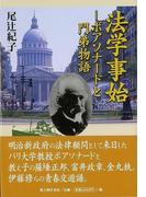 【アウトレットブック】法学事始-ボアソナードと門弟物語