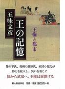 【アウトレットブック】王の記憶-王権と都市