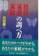 【アウトレットブック】姓氏・家系・家紋の調べ方