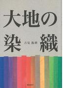 【アウトレットブック】大地の染織