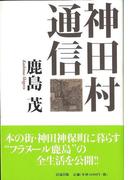 【アウトレットブック】神田村通信