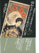 【アウトレットブック】昭和モダニズムを牽引した男
