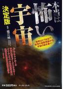 【アウトレットブック】本当は怖い宇宙 決定版