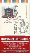 【アウトレットブック】平城京100の疑問