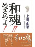 【アウトレットブック】和魂!!めざめよ! 増補新版