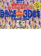 【アウトレットブック】目が良くなるカワイイ3D絵本 ハンディ版 (主婦の友生活シリーズ)(主婦の友生活シリーズ)