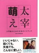 【アウトレットブック】太宰萌え-入門者のための文学ガイドブック