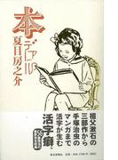 【アウトレットブック】本デアル