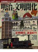 【アウトレットブック】明治と文明開化-CG日本史シリーズ22 (CG日本史シリーズ)