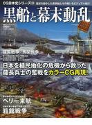 【アウトレットブック】黒船と幕末動乱-CG日本史シリーズ23 (CG日本史シリーズ)