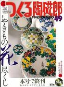 【アウトレットブック】季刊つくる陶磁郎 49 DVD付 (季刊つくる陶磁郎)