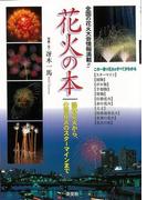 【アウトレットブック】花火の本